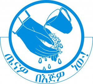 Ethiopia WASH Movement